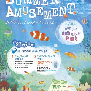 1307_fujisawa_enosui_B1_0705
