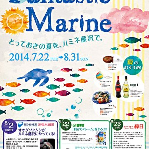 1407_fujisawa_marine_B1_0709