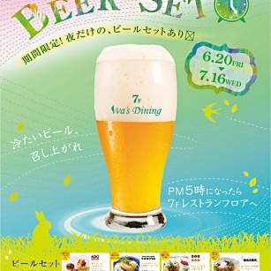 1405_ofuna_beer-fair_B1_0521