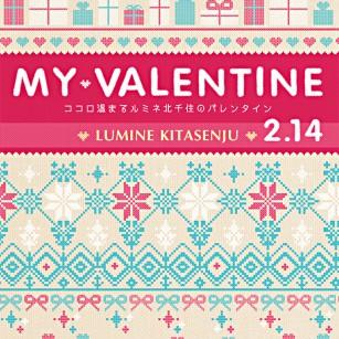 kitasenju_valentine_leaf_A5_omote_0111ol