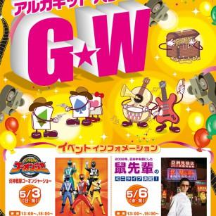 2009_05_GW_B1