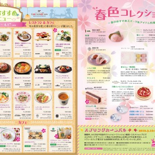 kitasenju_sakura_A3_0309-3_nyuko_OL